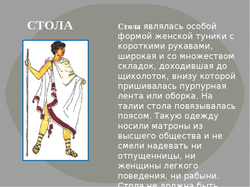 СТОЛА Стола являлась особой формой женской туники с короткими рукавами, широк...