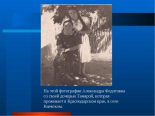 На этой фотографии Александра Федотовна со своей дочерью Тамарой, которая про