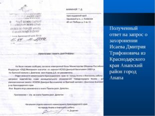 Полученный ответ на запрос о захоронении Исаева Дмитрия Трифоновича из Красно