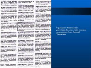 Страница из «Книги памяти республики Дагестан». Здесь показано, где похоронен
