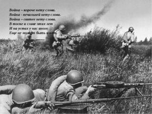 Война – короче нету слова. Война - печальней нету слова. Война – святее нету