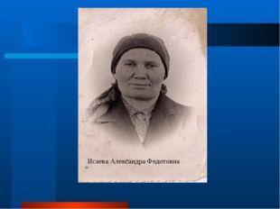 Исаева Александра Федотовна