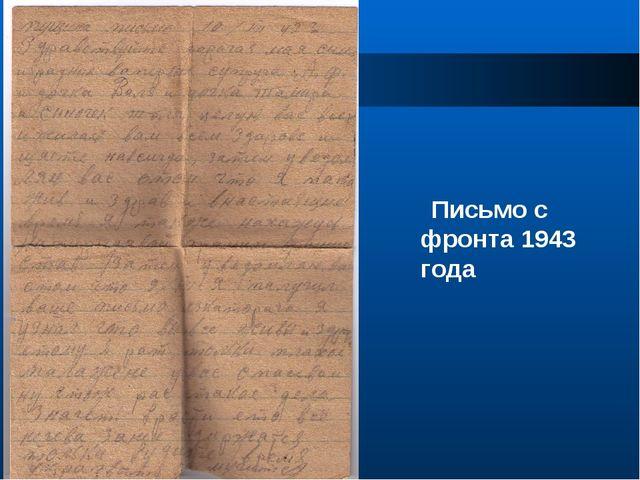 Письмо с фронта 1943 года