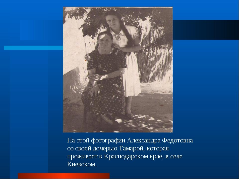 На этой фотографии Александра Федотовна со своей дочерью Тамарой, которая про...