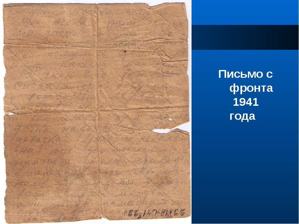 Письмо с фронта 1941 года