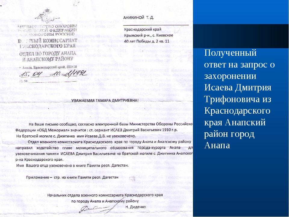 Полученный ответ на запрос о захоронении Исаева Дмитрия Трифоновича из Красно...