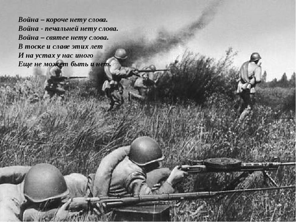 Война – короче нету слова. Война - печальней нету слова. Война – святее нету...