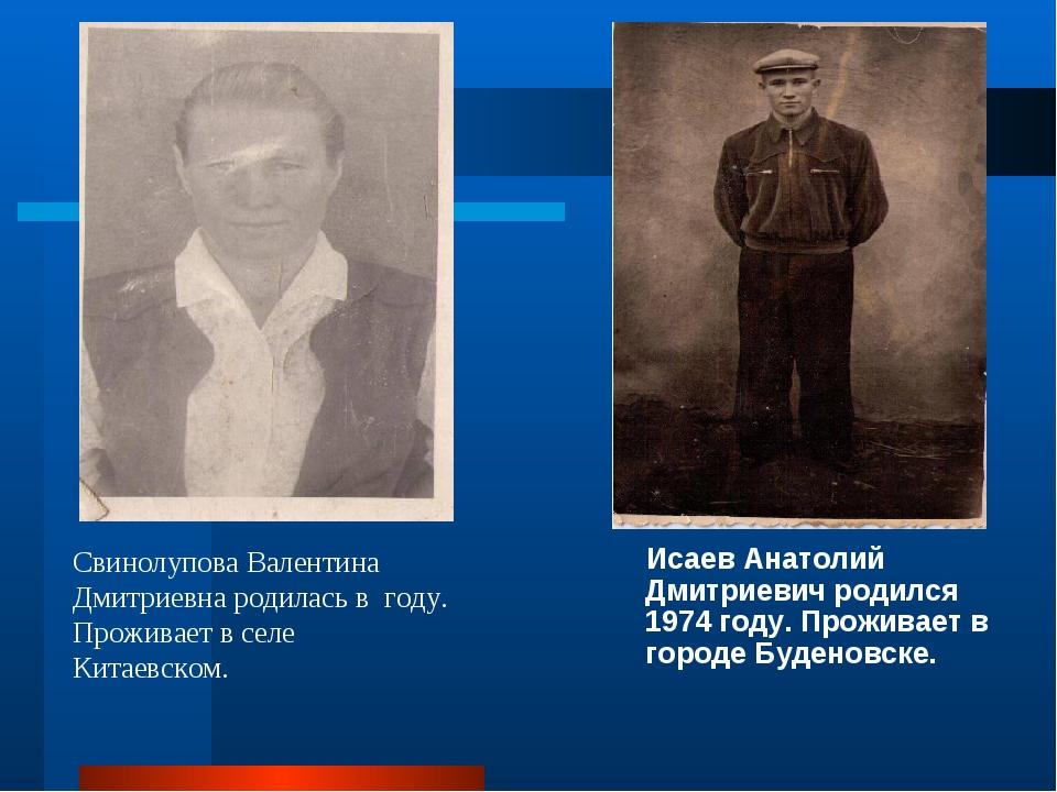 Исаев Анатолий Дмитриевич родился 1974 году. Проживает в городе Буденовске....