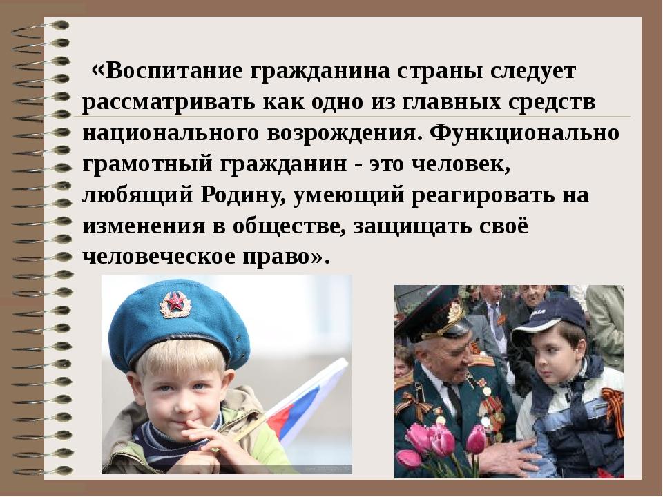 Гражданское воспитание формирует комплекс нравственных качеств Правовая куль...