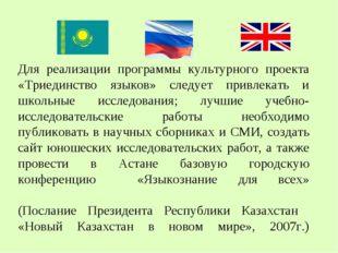 Для реализации программы культурного проекта «Триединство языков» следует пр