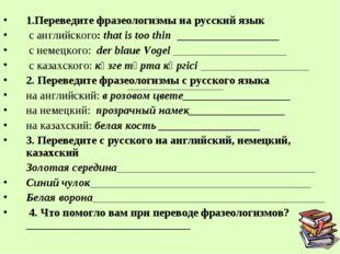 1.Переведите фразеологизмы на русский язык с английского: thаt is toо thin __