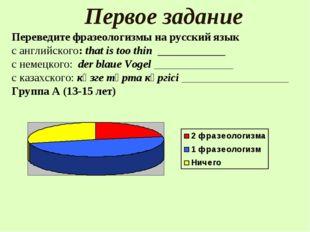 Первое задание Переведите фразеологизмы на русский язык с английского: thаt i