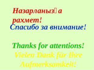 Спасибо за внимание! Thanks for attentions! Vielen Dank für Ihre Aufmerksamk