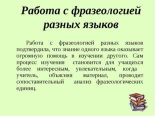 Работа с фразеологией разных языков Работа с фразеологией разных языков под
