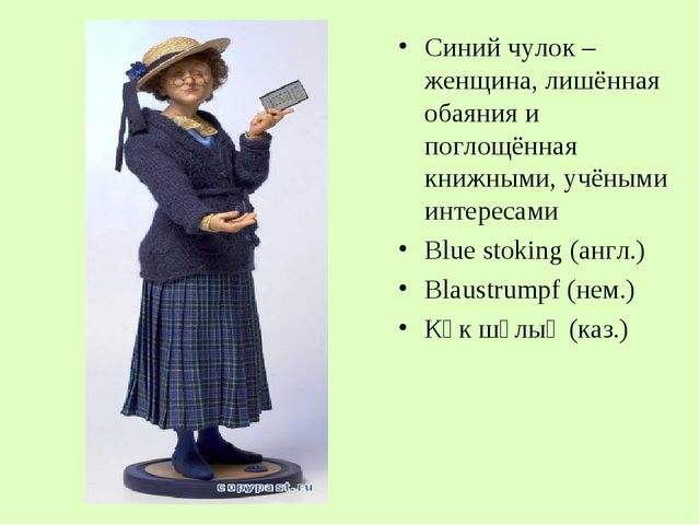 Синий чулок – женщина, лишённая обаяния и поглощённая книжными, учёными интер...