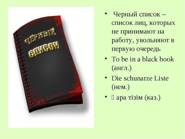 Черный список – список лиц, которых не принимают на работу, увольняют в перв...