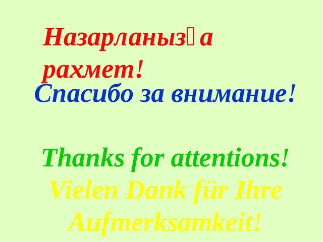 Спасибо за внимание! Thanks for attentions! Vielen Dank für Ihre Aufmerksamk...