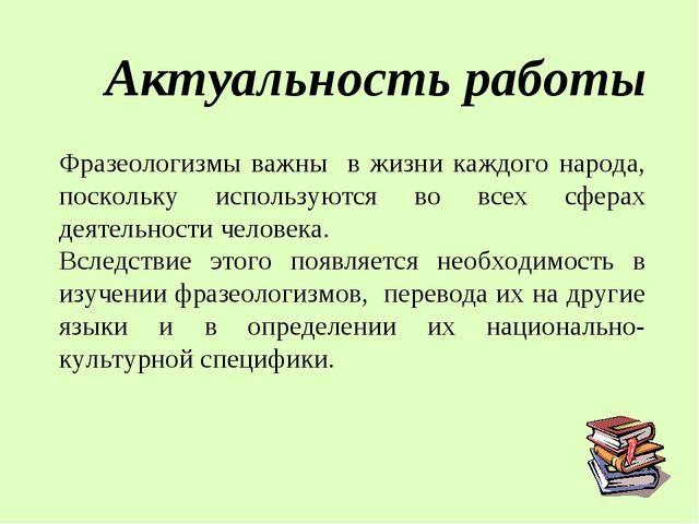 Фразеологизмы важны в жизни каждого народа, поскольку используются во всех сф...
