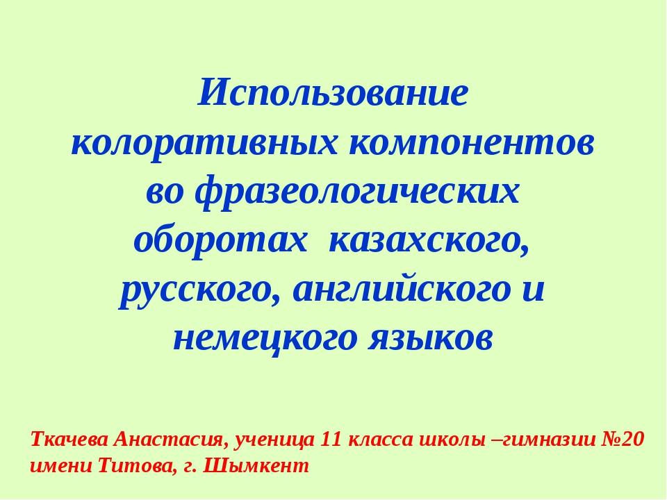 Ткачева Анастасия, ученица 11 класса школы –гимназии №20 имени Титова, г. Шым...