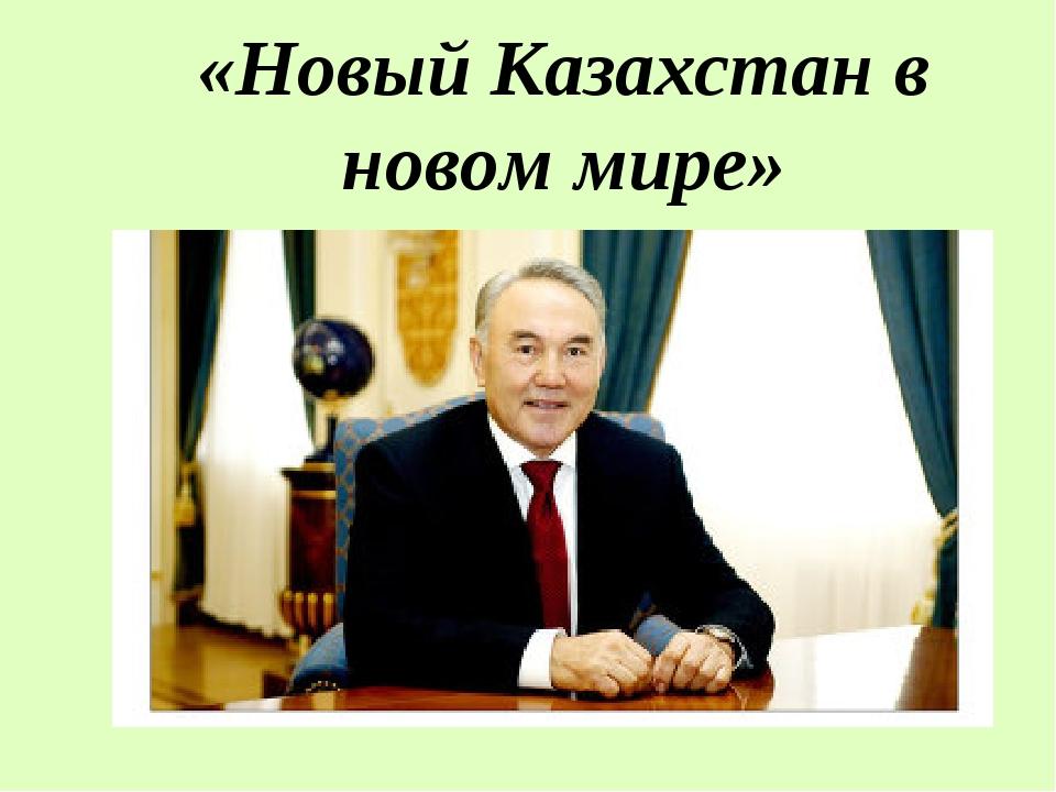 «Новый Казахстан в новом мире»