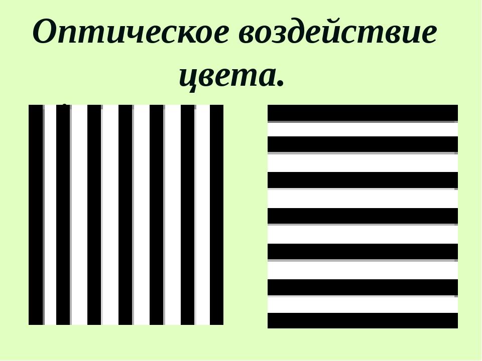 Оптическоевоздействие цвета.
