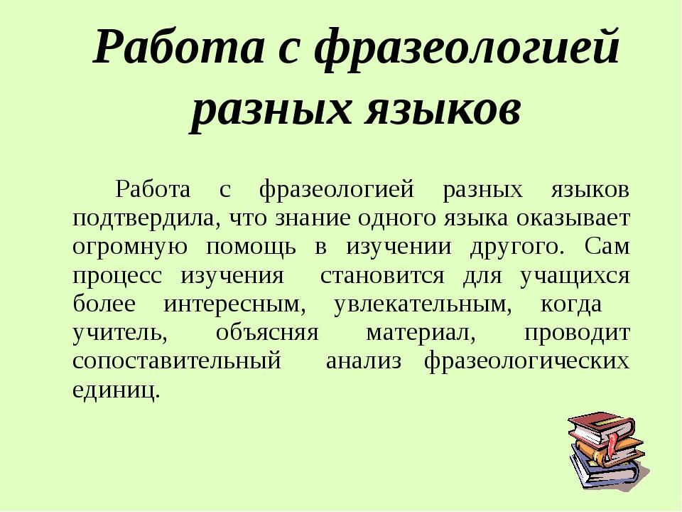 Работа с фразеологией разных языков Работа с фразеологией разных языков под...