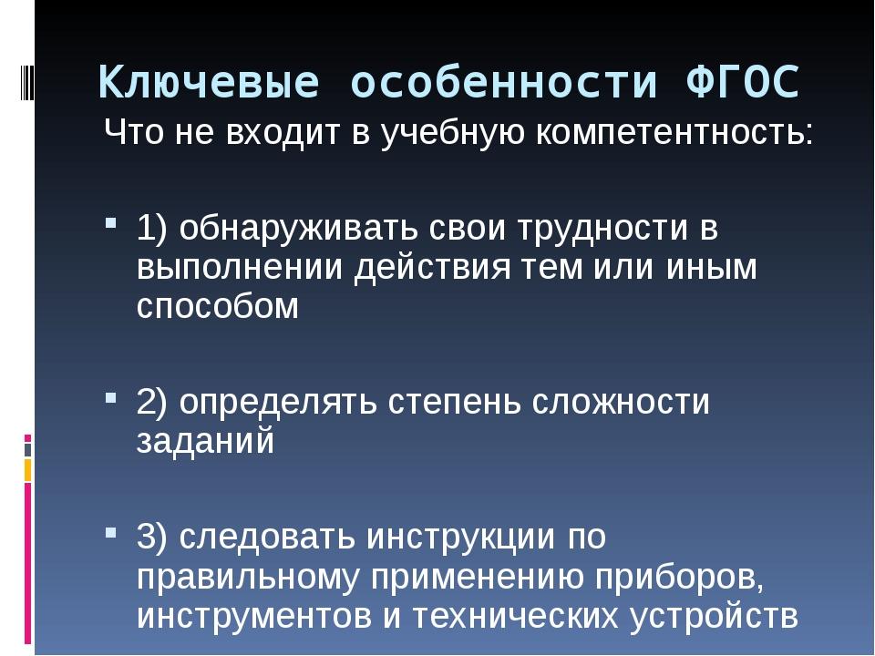 Ключевые особенности ФГОС Что не входит в учебную компетентность: 1) обнаружи...