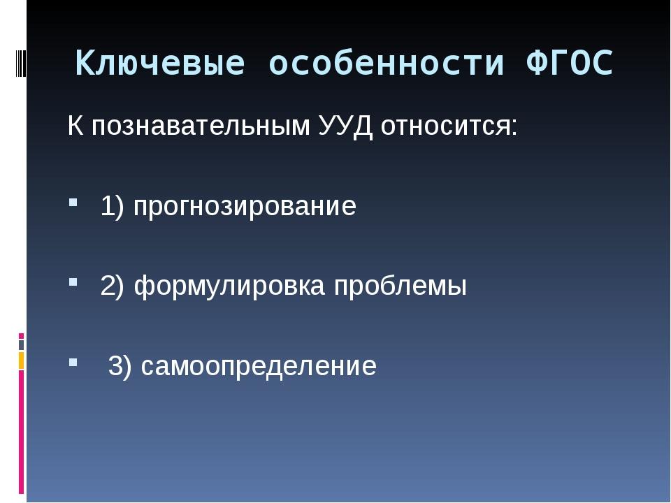 Ключевые особенности ФГОС К познавательным УУД относится: 1) прогнозирование...