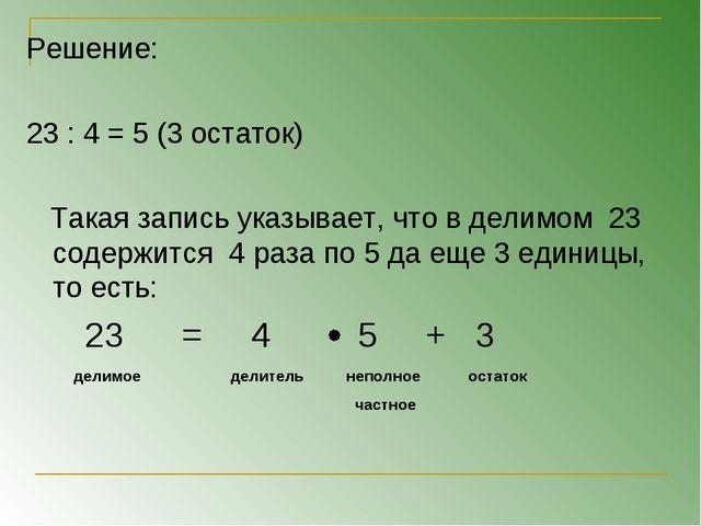 Решение: 23 : 4 = 5 (3 остаток) Такая запись указывает, что в делимом 23 соде...