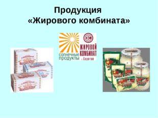 Продукция «Жирового комбината»