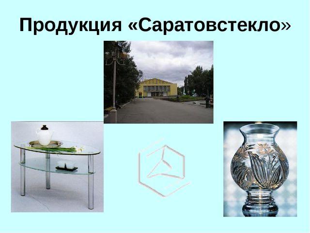 Продукция «Саратовстекло»