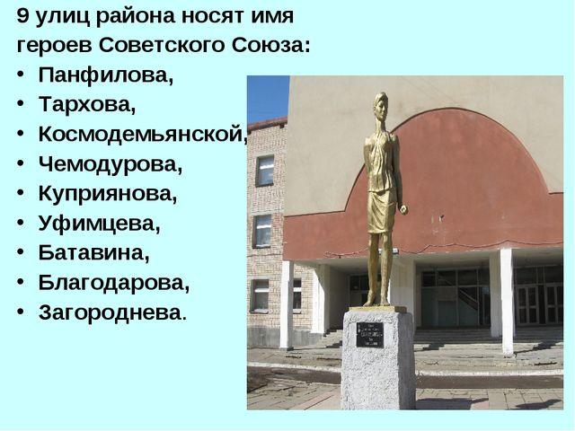 9 улиц района носят имя героев Советского Союза: Панфилова, Тархова, Космодем...