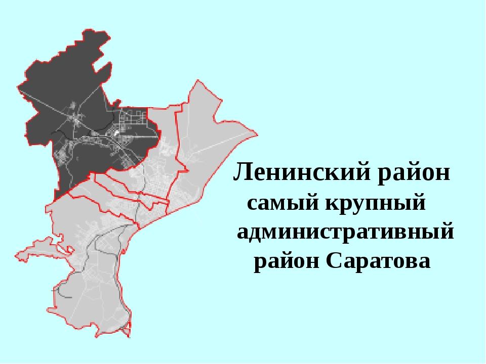 Ленинский район самый крупный административный район Саратова