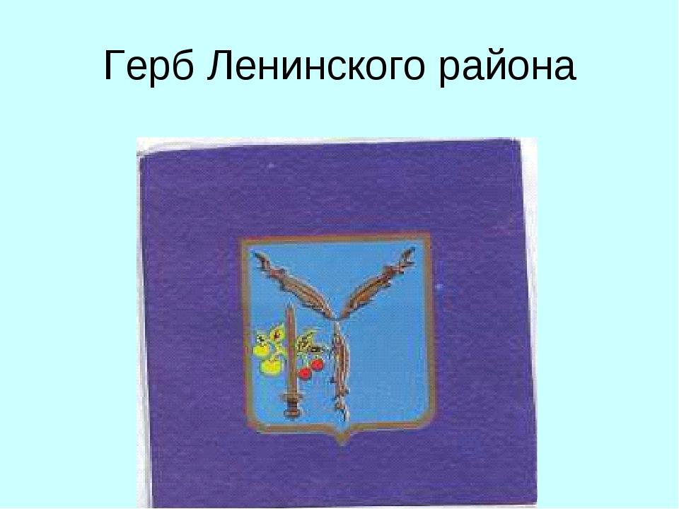 Герб Ленинского района