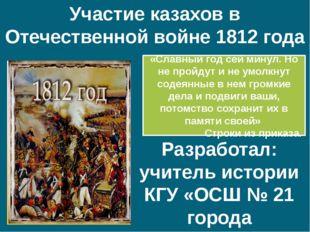 Участие казахов в Отечественной войне 1812 года Разработал: учитель истории К