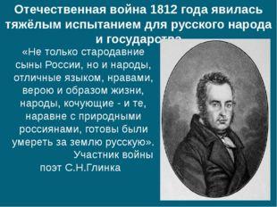 Отечественная война 1812 года явилась тяжёлым испытанием для русского народа