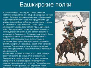Башкирские полки В начале войны 1812 года в состав казачьих корпусов входили