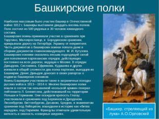 Башкирские полки Наиболее массовым было участие башкир в Отечественной войне