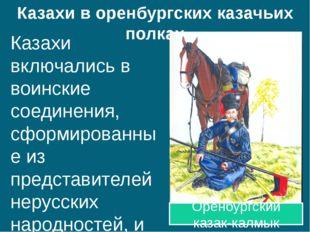 Казахи в оренбургских казачьих полках Казахи включались в воинские соединения