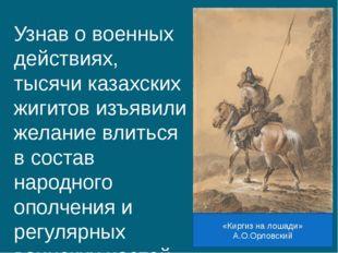 Узнав о военных действиях, тысячи казахских жигитов изъявили желание влиться