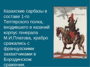 Казахские сарбазы в составе 1-го Тептярского полка, входившего в казачий кор