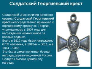 Солдатский Георгиевский крест Солдатский Знак отличия Военного ордена (Солдат