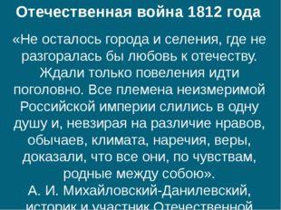 Отечественная война 1812 года «Не осталось города и селения, где не разгорала