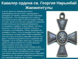 Кавалер ордена св. Георгия Нарынбай Жанжигитулы В числе одного из башкирских