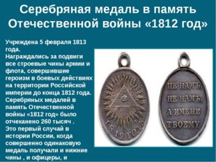 Серебряная медаль в память Отечественной войны «1812 год» Учреждена 5 февраля