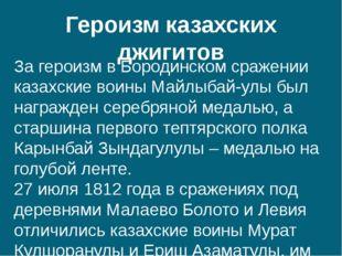 Героизм казахских джигитов За героизм в Бородинском сражении казахские воины