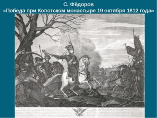 С. Фёдоров «Победа при Копотском монастыре 19 октября 1812 года»