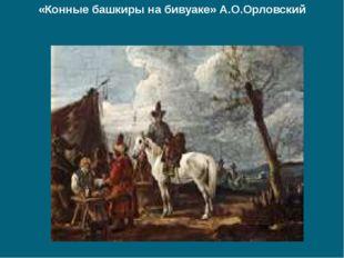 «Конные башкиры на бивуаке» А.О.Орловский