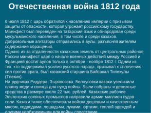 Отечественная война 1812 года 6 июля 1812 г. царь обратился к населению импер