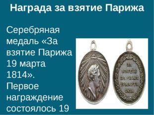 Награда за взятие Парижа Серебряная медаль «За взятие Парижа 19 марта 1814».
